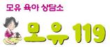 모유119 - 모유수유의길잡이